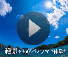 絶景を360°パノラマで体験