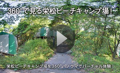 360°パノラマで見る栄松ビーチキャンプ場